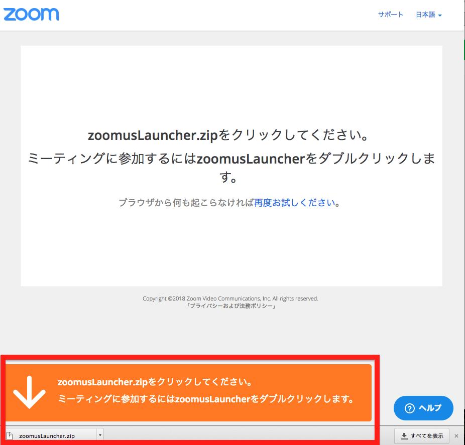 画像:ミーィング用URLが既にある場合は、それをクリックすると自動的にインストールされます。