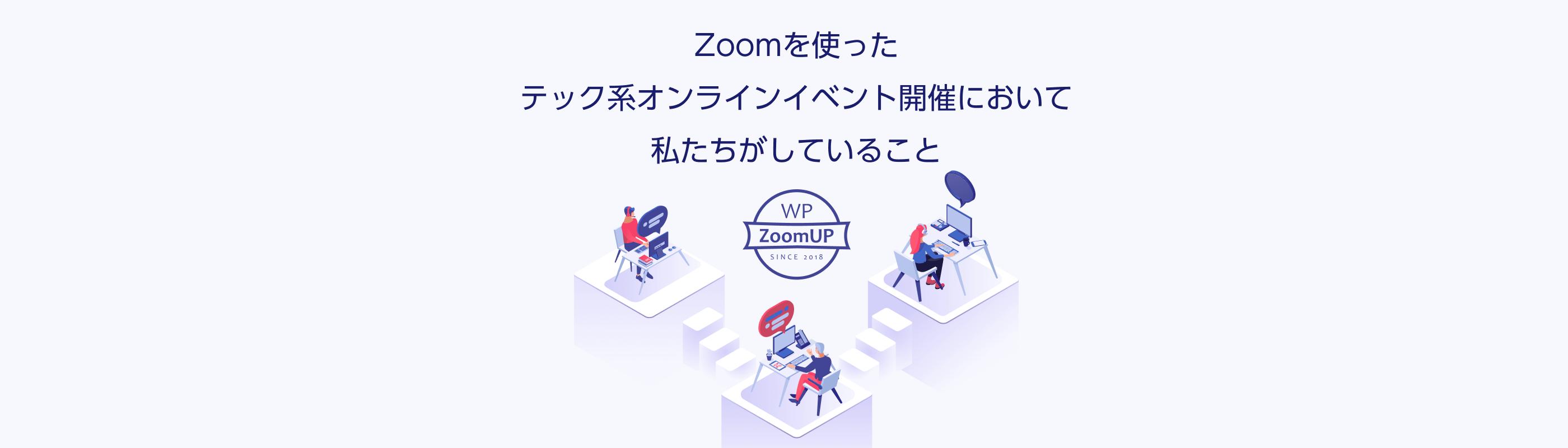 人数 制限 zoom
