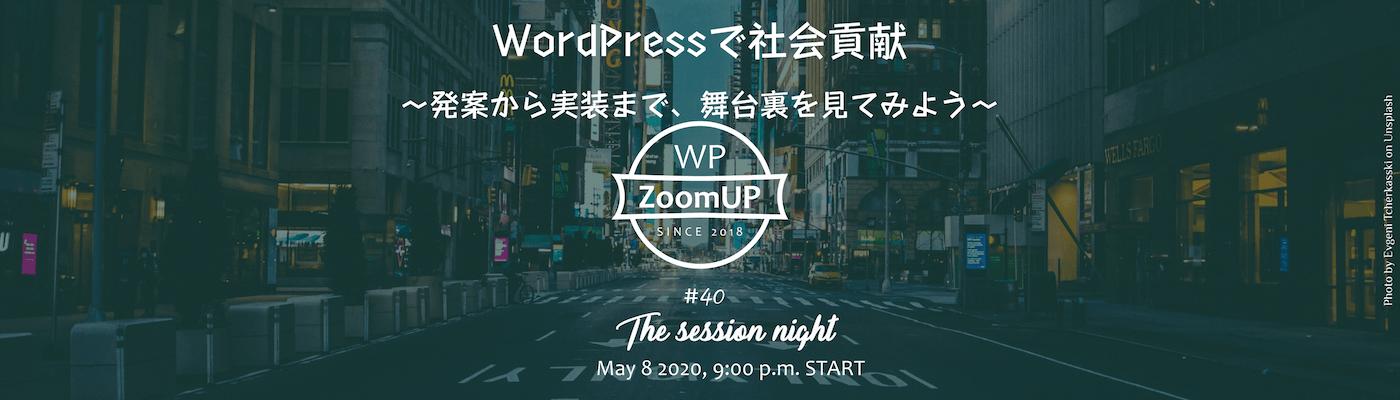 「WP ZoomUP #40 WordPressで社会貢献 〜発案から実装まで、舞台裏を見てみよう〜」タイトル画像