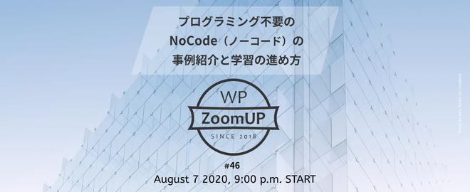 WP ZoomUP #46 プログラミング不要のNoCode(ノーコード)の事例紹介と学習の進め方