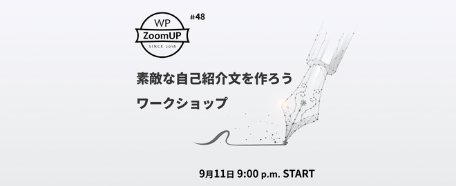 素敵な自己紹介文を作ろうワークショップ WP ZoomUP #48