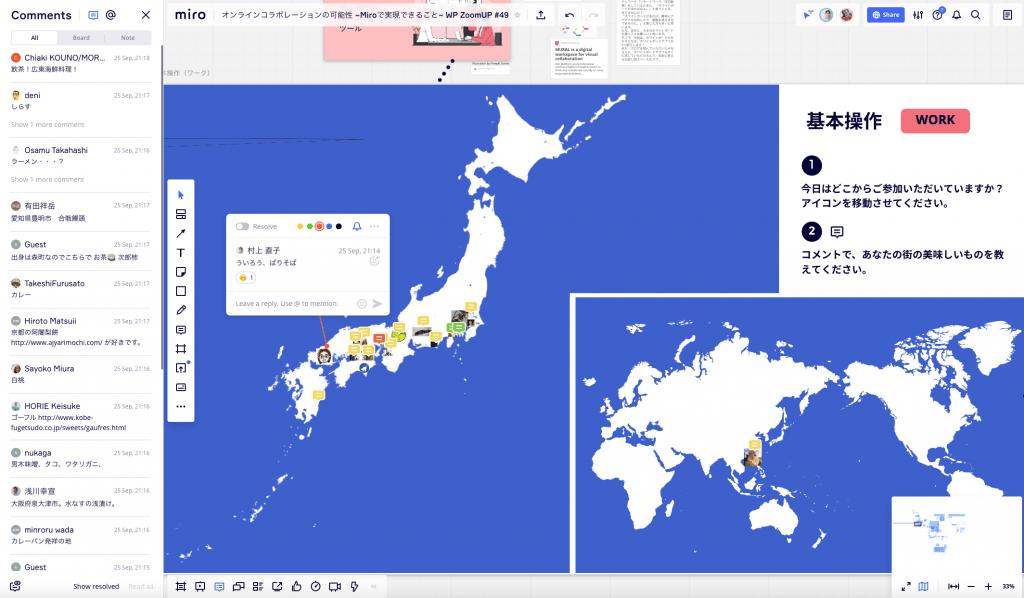 日本地図と世界地図の上に、参加者のアイコンとコメント。コメントには、ご当地自慢の美味しいものが書かれている。
