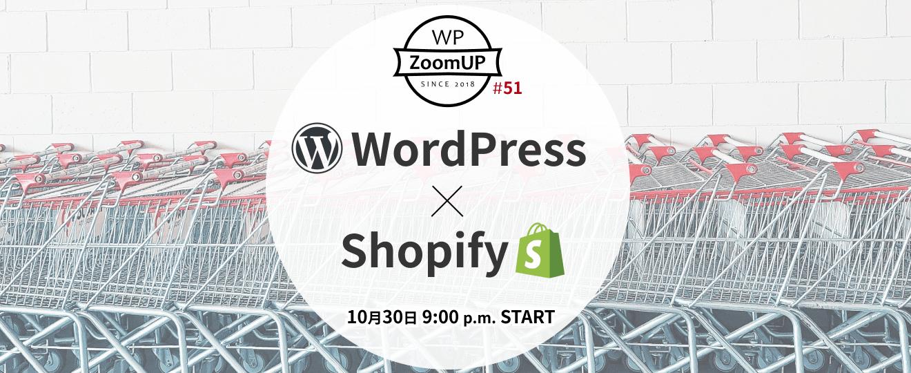 WordPressとShopifyでECサイトを作ろう - WP ZoomUP #51
