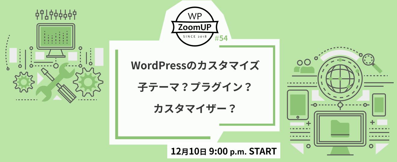 WordPressのカスタマイズ、子テーマ?プラグイン?カスタマイザー? WP ZoomUP #54