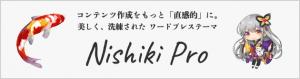 ワードプレステーマ Nishiki Proさまロゴマーク