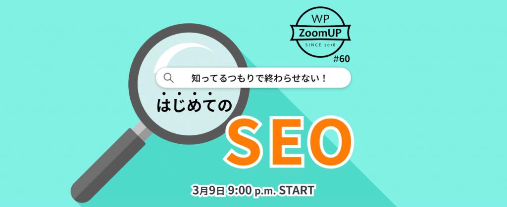 知ってるつもりで終わらせない!はじめてのSEO - WP ZoomUP #60
