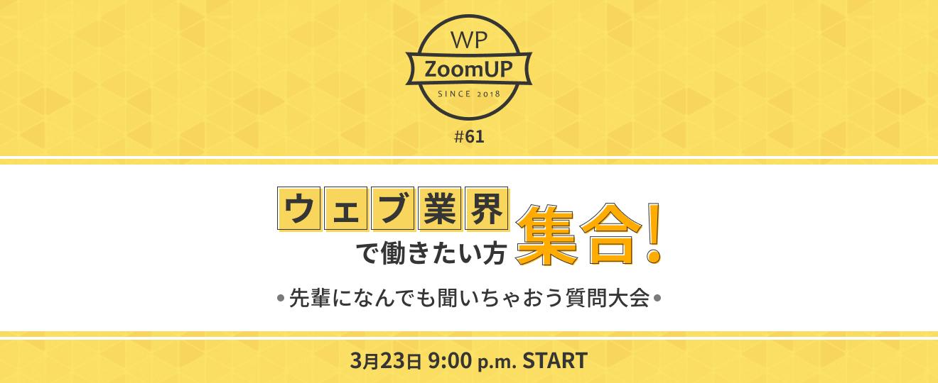 ウェブ業界で働きたい方集合!先輩になんでも聞いちゃおう質問大会 WP ZoomUP #61