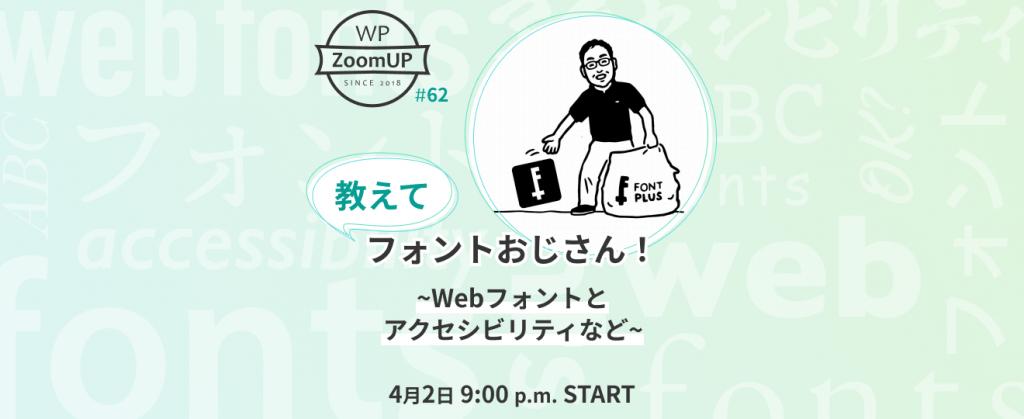 WP ZoomUP #62 教えてフォントおじさん! Webフォントとアクセシビリティなど アイキャッチ画像 イベントタイトルと、大きな袋を持ったフォントおじさんのイラスト