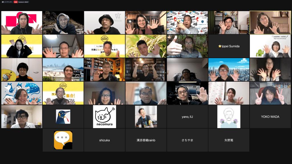 参加者の記念撮影。Zoomのスクリーンショット。